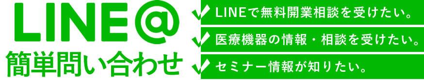 LINE@で無料相談